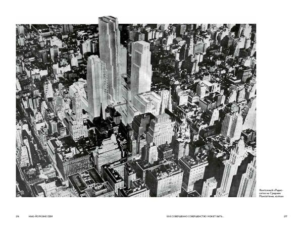 рем колхас нью йорк вне себя скачать pdf